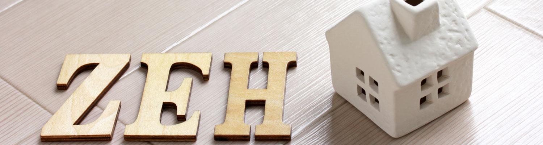 ZEH(ネット・ゼロ・エネルギー・ハウス)について